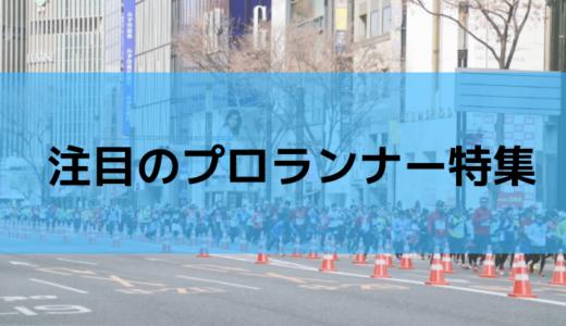 注目プロマラソンランナーまとめ!東京五輪マラソン期待の星々