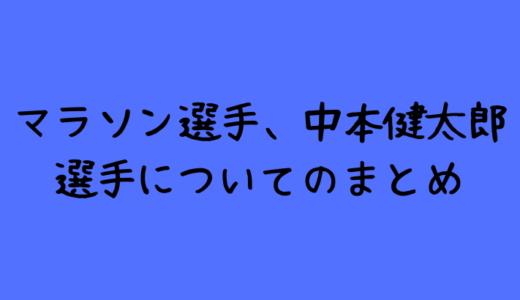 【マラソン】中本健太郎の性格や経歴、練習について【安川電機】