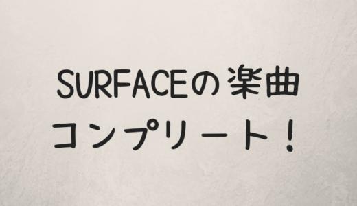 ロックユニット、SURFACEの曲を全曲集めたい!必要なシングル、アルバムのまとめ!