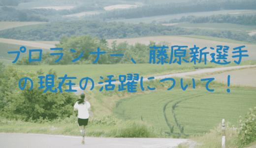 【マラソン】プロランナー、藤原新の現在について。スポンサーとコーチ就任も