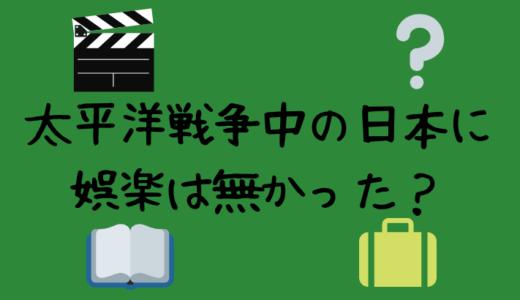 【日本史】太平洋戦争中は娯楽が無かった?真相を調べてみた。