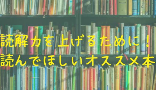 読解力・国語力がなかなかつかない原因とは。読むべきオススメの本もご紹介!
