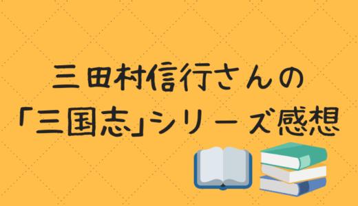 【感想】三田村信行さんの「三国志」シリーズは最高の国語教材という話