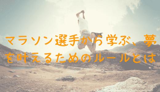 【マラソン名言】プロランナー藤原新から学ぶ努力と継続のコツ