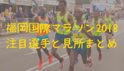 福岡国際マラソン2018 注目の出場選手や見所のまとめ。結果も掲載中