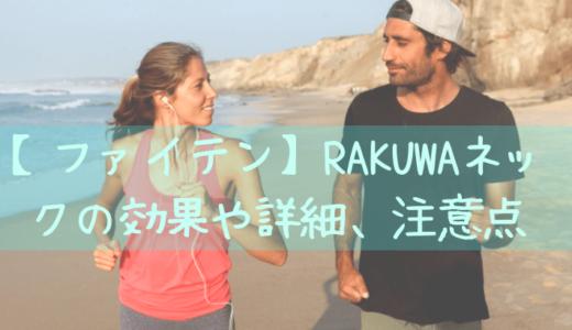 【ファイテン】RAKUWAネックの効果や感想を、体験談も含めて徹底解説!