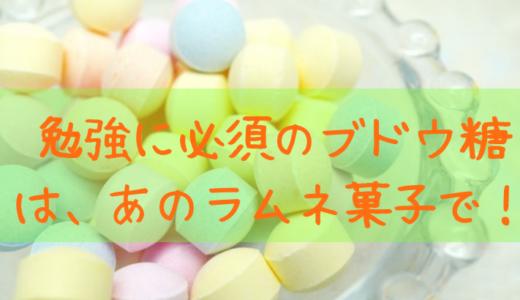受験勉強に必須のブドウ糖!あのラムネ菓子が実は超優秀アイテムだった。