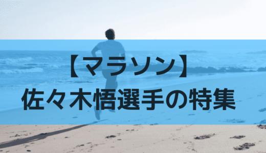 【マラソン】リオ五輪代表のベテラン、佐々木悟選手の特集【旭化成】