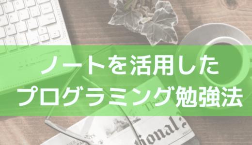 【Web系】文系のプログラミング初心者の勉強方法のコツ。【手書きノート】