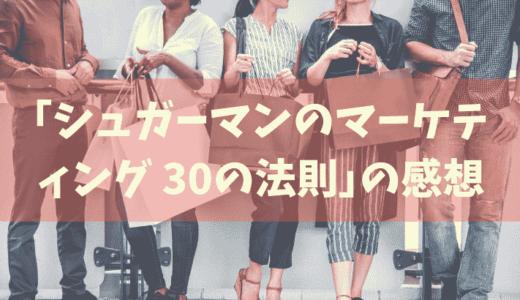 「シュガーマンのマーケティング 30の法則」の感想。【マーケティング学習】