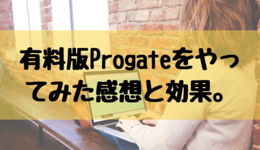 有料版Progateをやってみた感想と効果。【文系学生でもできるプログラミング学習】