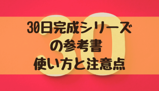 知っておくべき!「30日完成」シリーズの正しい使い方と注意点(特に日本史)【参考書】
