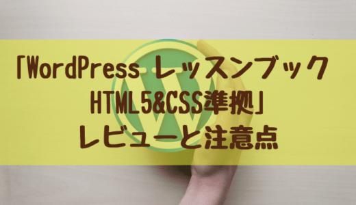 「WordPress レッスンブック HTML5&CSS準拠」を文系初心者がやった感想とレビュー