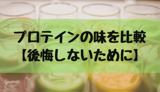 【レビュー】DNSホエイプロテインの味を比較してみた【おすすめは○○です】