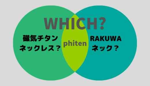 【ファイテン比較】磁気ネックレスとRAKUWAネックX100、どっちが良い?正直な感想