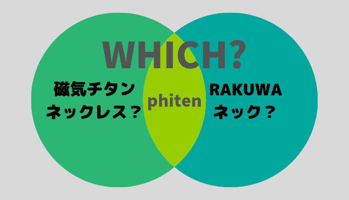 ファイテン RAKUWAネックと磁気チタンネックレスの比較