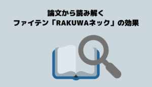 【ファイテン効果】RAKUWAネックの信頼性を論文から読み解く【アクアチタン】