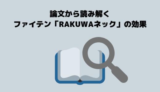 【ファイテン】RAKUWAネック(アクアチタン)の効果を論文から読み解く【科学的根拠】