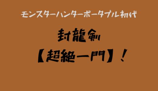 【MHP無印】さびた塊・太古の塊の入手方法と「封龍剣【超絶一門】」の簡単な作り方