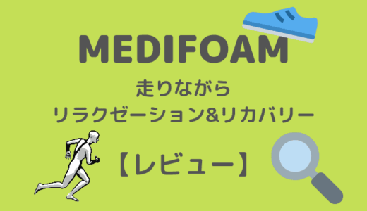 MEDIFOAM(メディフォーム)のシューズってどうなの?正直な感想とレビュー【アキレス】