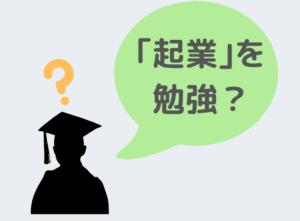 大学生が起業を勉強する意味