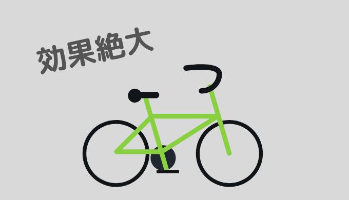 スピンバイクのトレーニング効果は絶大