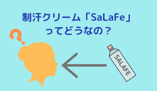 制汗剤の「サラフェプラス」ってどうなの?汗っかき男が効果を調査する【顔汗】