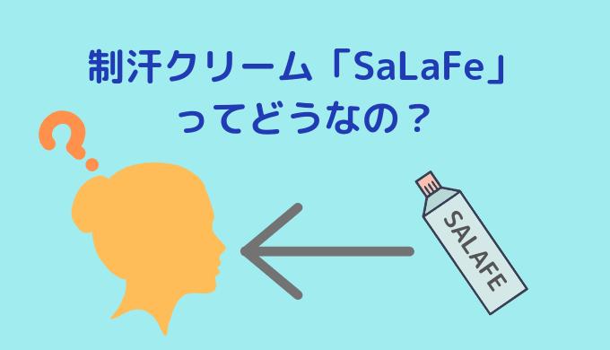 制汗剤の「サラフェ」ってどうなの?汗っかき男が効果を調査する【顔汗】