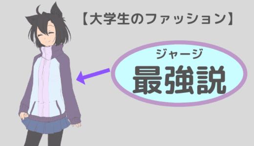 大学生の服装はジャージが最適解である理由【まだファッションで消耗してるの?】