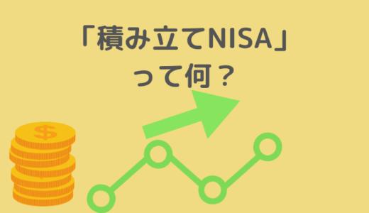 金融庁の言う「積み立てNISA」って何?【ざっくり分かりやすく】