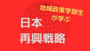 地域政策学部の大学生が日本再興戦略を読んだほうが良い理由