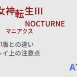 【攻略】真・女神転生3「マニアクス」と無印版の違いと、プレイ上の注意点