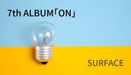【待望】SURFACEの7thアルバム「ON」の感想!11年振りの「超大作」【レビュー】