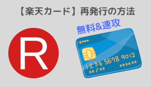 【簡単】楽天カードが磁気不良になったけど、無料かつ番号の変更なしで再発行できた