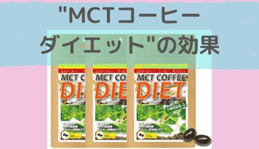 【MCTオイル】サプリメント「MCTコーヒーダイエット」の効果を詳しく!