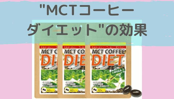 MCTオイルの効果とおすすめサプリメント「MCTコーヒーダイエット」