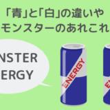 【エナジードリンク】モンスターの青と白の違いや、1日の目安量などについて