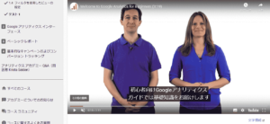 GAIQ 動画講義