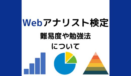 【合格者が語る】Webアナリスト検定の難易度や勉強方法・取得する意味について