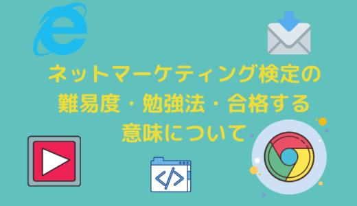 【合格者が語る】ネットマーケティング検定の難易度や勉強法・取得する意味について