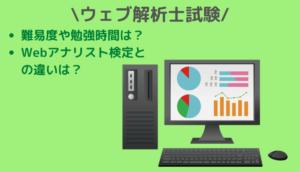 【合格者が語る】ウェブ解析士試験の難易度や勉強時間、Webアナリスト検定との違い