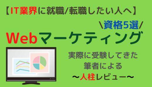Webマーケティングの資格・検定