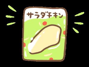 サラダチキンを炊飯器で作る方法