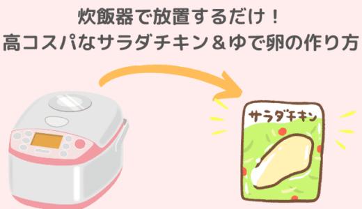 【保温放置】炊飯器でサラダチキンとゆで卵を簡単に作る方法。ダイエット効果も【一人暮らし良コスパ】