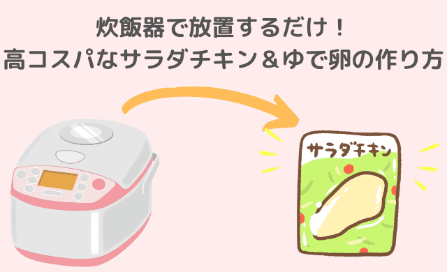 炊飯器で作れるサラダチキンのレシピ